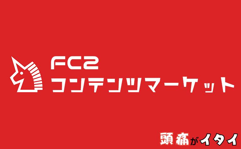 Fc2 コンテンツ